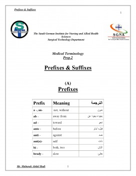 كتاب عن الـ Medical Prefixes and Suffixes